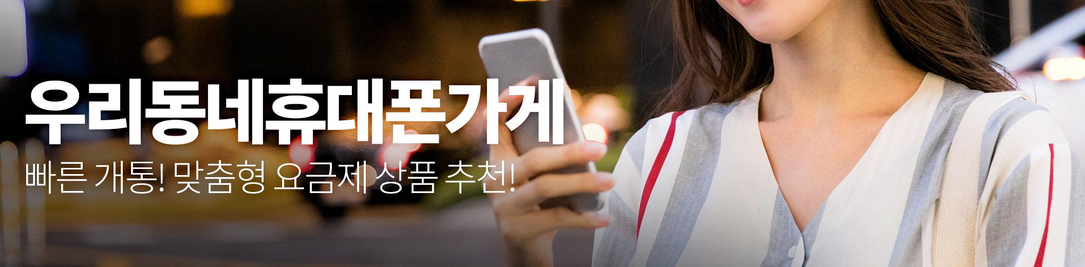 우리동네휴대폰가게 (민트통신)