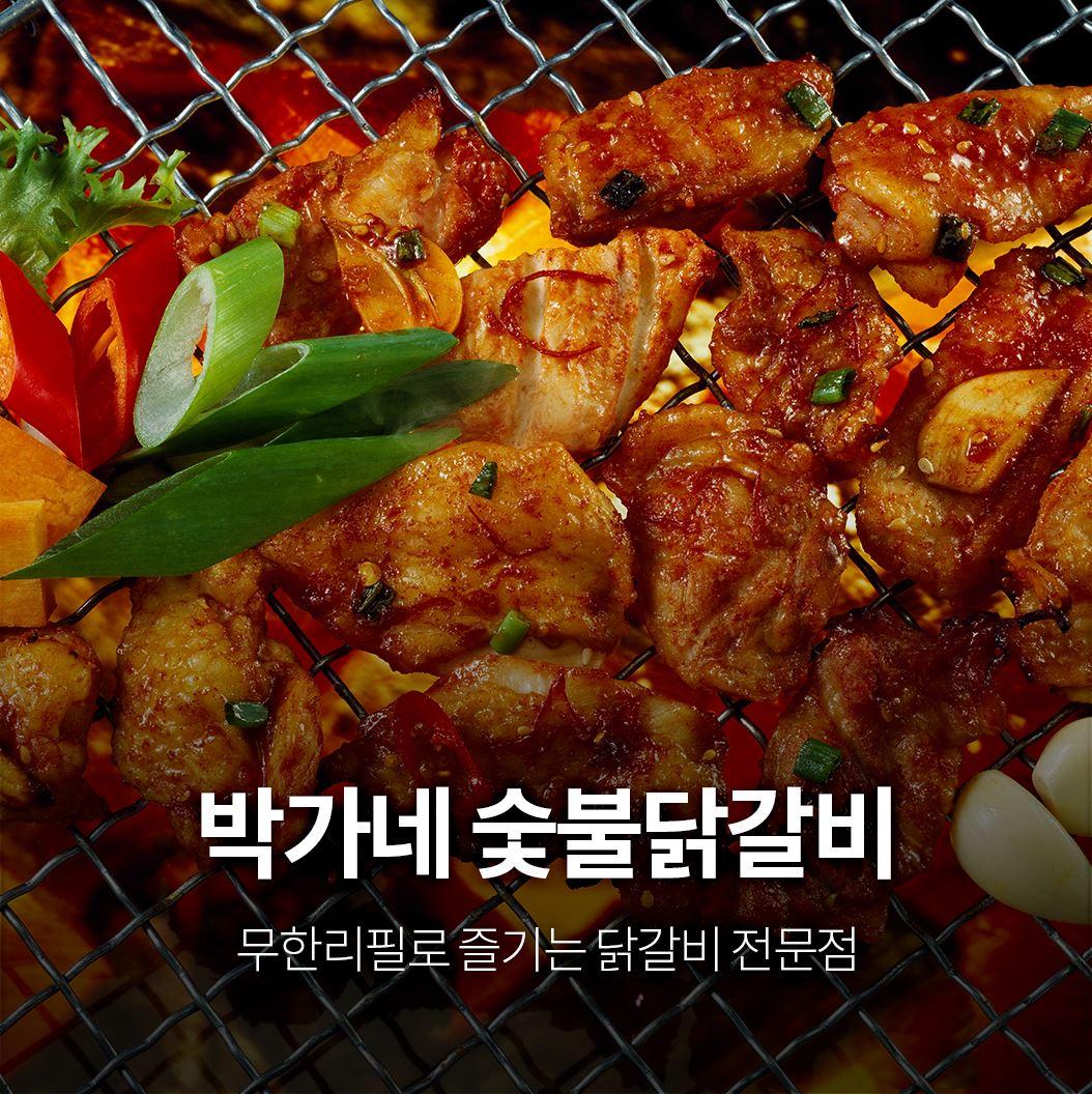 박가네 숯불닭갈비