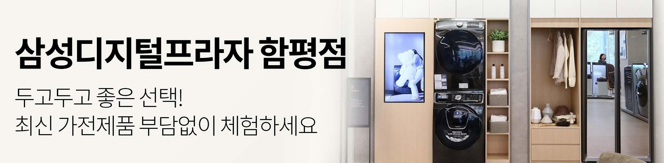 삼성디지털프라자함평점
