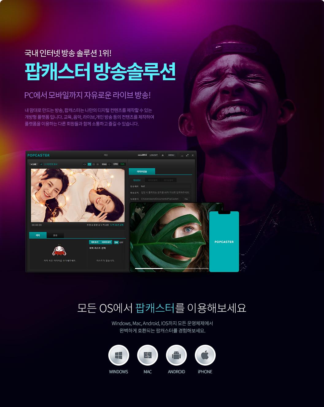 국내 인턴텟 방송 솔루션 1위! 팝캐스터 방송솔루션