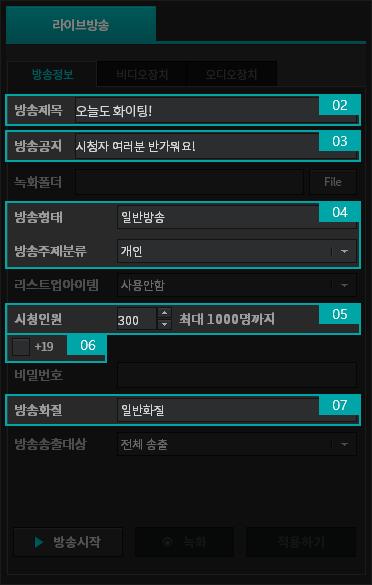 방송정보 설정